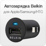 ������������� �������� ���������� Belkin