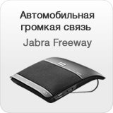 ������� ����� Bluetooth ��������� ������������� �������� Jabra Freeway