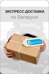 Доставка почтой по Беларуси.